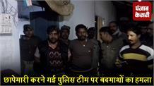 छापेमारी करने गई पुलिस टीम पर बदमाशों का हमला, पुलिस ने 2 बदमाशों को पकड़ा