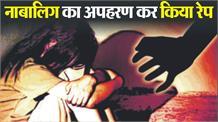 नाबालिग बच्ची का अपहरण कर दो युवकों ने किया दुष्कर्म