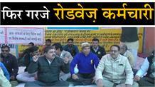 प्रदेशभर में 24 घंटे की भूख हड़ताल पर बैठे Roadways कर्मचारी, देखिए तस्वीरें