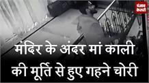 मंदिर के अंदर मां काली की मूर्ति से हुए गहने चोरी, CCTV में कैद हुई चोरी की घटना