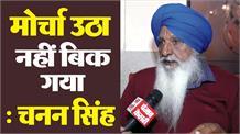 Sukhbir जनतक तौर पर माँगे मुआफी या दे इस्तीफ़ा: Chanan Singh