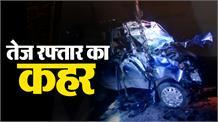 Road Accident में M.Tech के छात्रों की मौत, तेज रफ्तार रही हादसे की वजह