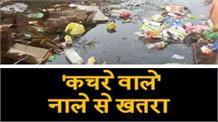 अनंतनाग में Swachh Bharat mission की उड़ी धज्जियां, बीमारियां फैलने का खतरा