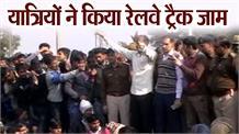 गाड़ियों के ठहराव को लेकर यात्रियों ने किया रेलवे ट्रैक जाम