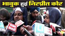 भावुक हुई दंगा पीड़ित Nirpreet Kaur, आंसूं बनकर छलक उठा दिल का दर्द