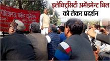 इलेक्ट्रिसिटी अमेंडमेन्ट बिल को लेकर विरोध प्रदर्शन, करेंगे राष्ट्रव्यापी हड़ताल !