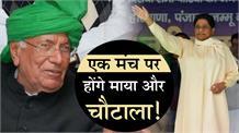 17 फरवरी को एक ही मंच पर नजर आएंगे OP Chautala और Mayawati, देखिए रिपोर्ट