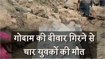 गोदाम की दीवार गिरने से चार युवकों की मौत, एक गंभीर रूप से घायल