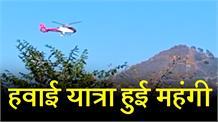 मां वैष्णो देवी के श्रद्धालुओं के helicopter service हुई महंगी, नया किराया लागू