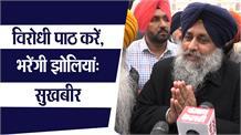 Sukhbir ने हाथ जोड़ कर विरोधियों को पाठ करने की दी सलाह
