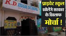 प्रदेश सरकार की बढ़ सकती है मुश्किलें, प्राइवेट स्कूलों ने दी सरकार को चेतावनी