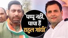 Congress का BJP को करारा जवाब, कहा- पप्पू नहीं, पापा हैं राहुल Gandhi