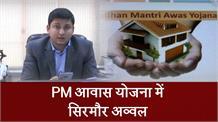 PM housing scheme में Sirmaur प्रदेश में रहा अव्वल, 331 निर्धन परिवारों को मिली छत
