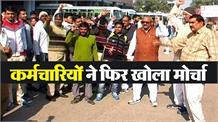 कर्मचारियों ने सरकार पर लगाया रोडवेज को बदनाम करने का आरोप