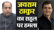 Rafale मुद्दे पर Himachal के CM ने मांगा Rahul Gandhi से इस्तीफा