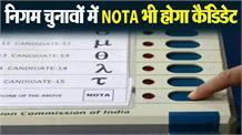चुनाव आयोग ने NOTA को निगम चुनावों में भी बनाया CANDIDATE
