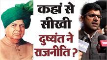 चौ. देवीलाल की गोद में सीखी है राजनीतिः दुष्यंत चौटाला