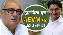 नतीजों से मायूस हुए हुड्डा पिता-पुत्र, EVM पर उठाए सवाल || MC Election Result