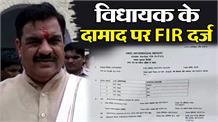 MLA टेकचंद शर्मा के दामाद सहित 4 लोगों पर Faridabad में केस दर्ज
