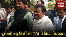 पूर्व मंत्री बंधु तिर्की पर आय से अधिक संपत्ति का मामला, CBI ने न्यायिक हिरासत में भेजा