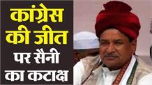 BJP से विमुख हुआ पिछड़ा वर्ग, तभी तीनों प्रदेशों में Congress जीतीः सांसद सैनी