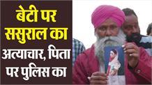 रिश्वतक़ोर Punjab Police ने गरीब पिता किया कर्ज़दार