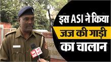 ASI स्रवण कुमार से सुनें क्यों काटा जज की गाड़ी का चालान