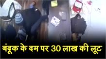 Aurangabad: ज्वैलरी की दुकान में करीब 30 लाख की लूट