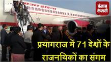 प्रयागराज में 71 देशों के राजनयिकों का संगम, कुंभ की तैयारियों से हुए रूबरू