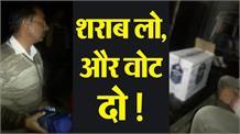 Corporation Elections में बांटी गई Wine, Viral हुआ पूर्व पार्षद का Video