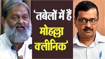 Vij ने पहली बार दिया Kejriwal के सवालों का जवाब, सुनिए क्या कहा...