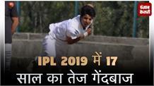 South Kashmir से निकला तेज गेंदबाज, IPL 2019 में खेलने का मिलेगा मौका