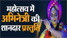 GITA महोत्सव में अभिनेत्री ग्रेसी सिंह ने भगवान श्री कृष्ण के बैकुंठ की दी शानदार प्रस्तुति