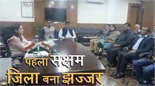 Haryana में सक्षम योजना के तहत पहला सक्षम जिला बना JHAJJAR