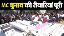 Karnal में MC के चुनाव की तैयारियां पूरी, 12 सौ जवानों ने संभाला मोर्चा