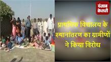 प्राथमिक विद्यालय के स्थानांतरण का ग्रामीणों ने किया विरोध, अधिकारियों के खिलाफ जमकर की नारेबाजी