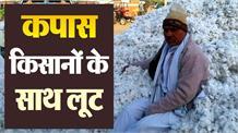 कपास किसान ने आढ़ती पर लगाए तुलाई में गड़बड़ी के आरोप