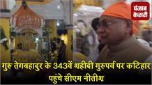 गुरु तेगबहादुर के 343वें शहीदी गुरुपर्व पर कटिहार पहुंचे सीएम, करोड़ो की योजनाओं का किया शिलान्यास