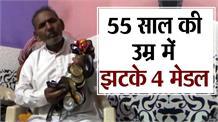 55 साल की उम्र में सूरजभान ने झटके 4 मेडल, अब तक जीत चुके है 50 से ज्यादा मेडल