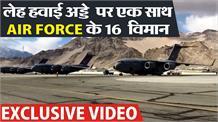 लेह हवाई अड्डे  पर एक साथ AIR FORCE के 16  विमान: EXCLUSIVE VIDEO