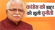 CM Khattar का चैलेंजः अगले 4 जन्मों तक मुझे घेर नहीं सकती Congress