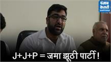 बड़े भाई दुष्यंत पर अर्जुन चौटाला ने बोले ताबड़तोड़ हमले, JJP को दिया नया नाम