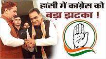 पूर्व विधायक Vinod Bhayana ने छोड़ा Congress का हाथ, BJP में हुए शामिल