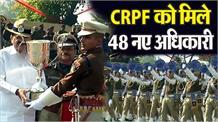 CRPF का 50वां बेंच हुआ पास, मिले 48 नये अधिकारी
