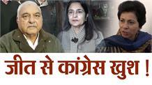 3 राज्यों में जीत से Congress गदगद, Haryana में बहुमत से सरकार बनाने का दावा