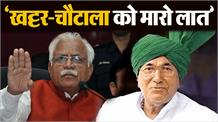 भाषा की मर्यादा भूले Kejriwal, कहा- Khattar-Hooda और Chautala को लात मारकर भगाओ