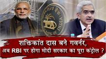 Shaktikanta Das  बने Governor, अब RBI पर होगा Modi Govt का पूरा कंट्रोल