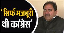 तीनों राज्यों में लोगों ने मजबूरी में Congress को चुनाः Abhay Chautala