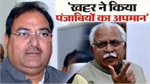 CM Khattar ने पंजाबियों का अपमान किया है, कौम से माफी मांगेः Abhay Chautala