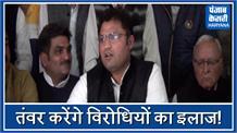 निगम चुनाव में BJP और INLD का इलाज करेंगेः Ashok Tanwar